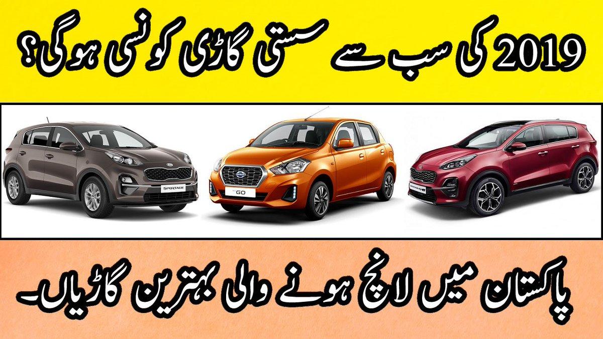 Jaizapk On Twitter Upcoming New Cheapest Cars In Pakistan 2019
