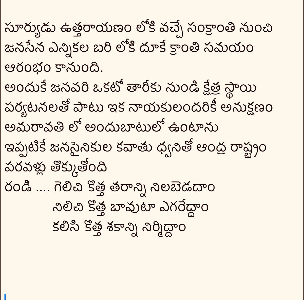 Dear Janasainiks,& JSP leaders ,