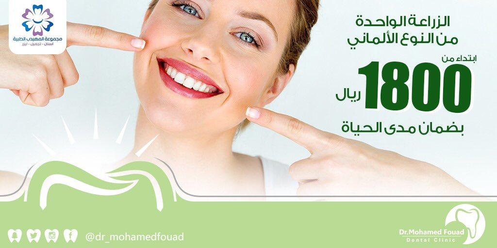 Dr Mohamedfouad D Mohamedfouad Twitter