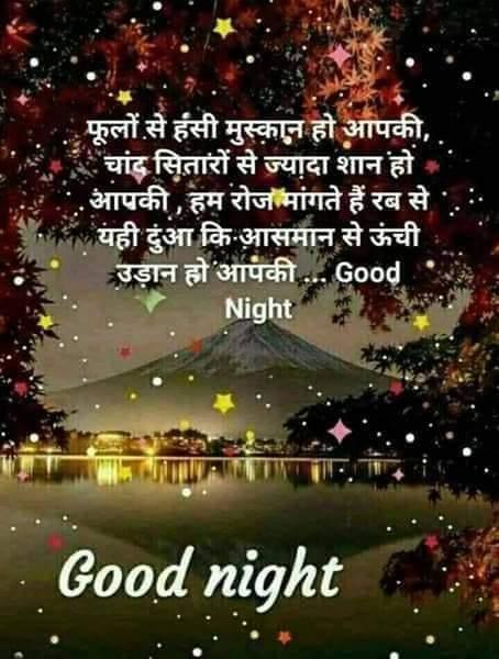 Good Night Friends Ji Jai Sri Radhe Krishna Ji Tweet Added By Jai