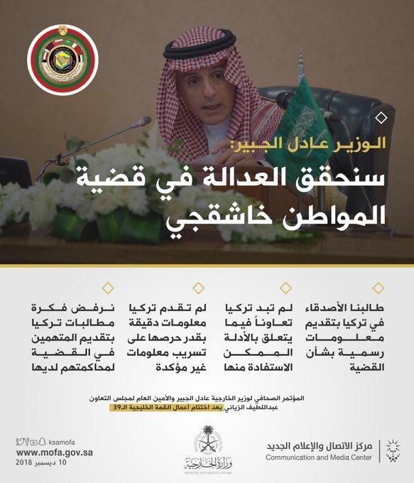 #القمة_الخليجية_ال39 | الوزير #عادل_الجبير: المملكة العربية السعودية حريصة على تحقيق العدالة في قضية المواطن خاشقجي صورة فوتوغرافية