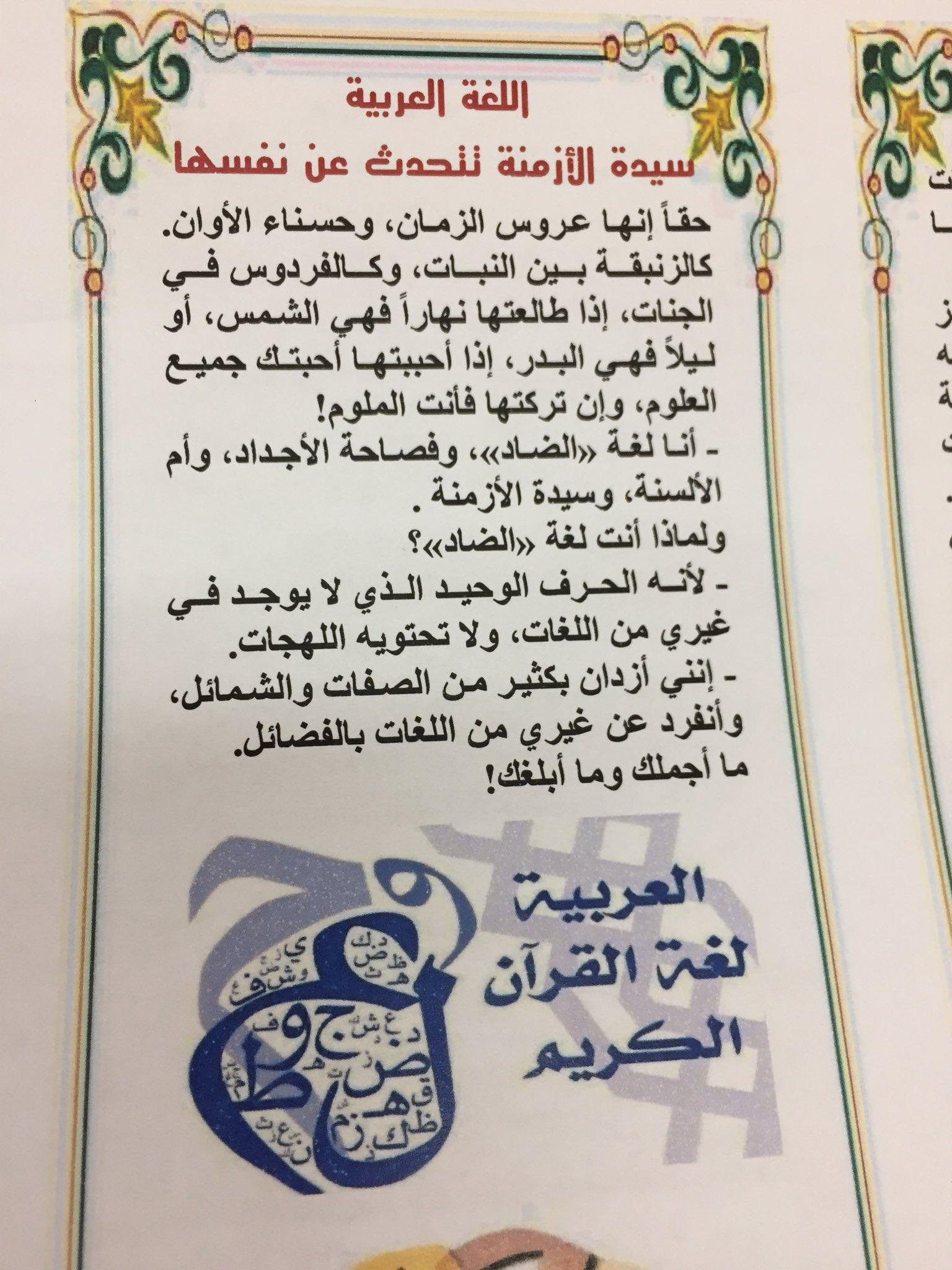مطويات عن اللغة العربية