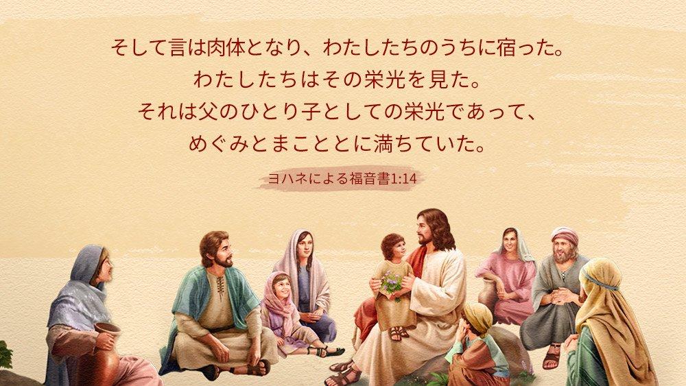 ヨハネによる福音書 hashtag on ...