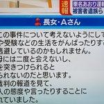 東名あおり運転の遺族の少女の意見陳述に胸が詰まる…。