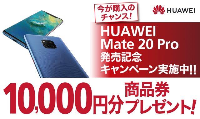 「HUAWEI Mate 20 Pro」をご購入の皆様に¥10,000分の商品券プレゼントキャンペーンを行っております!! よくいただいてる質問ですが、こちらのキャンペーンサイトにアクセスして、お客様情報を入力いただく必要がございますのでご注意ください!! bit.ly/2Qk2LPM #HUAWEI #Mate20Pro