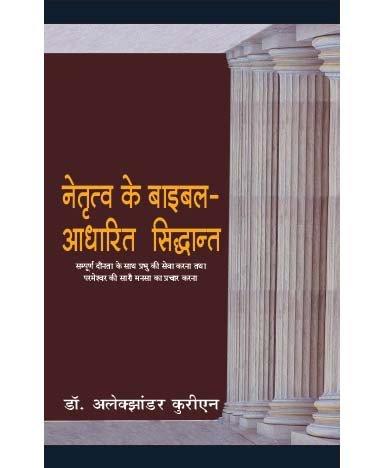 test Twitter Media - Biblical Principles of Leadership –Hindi https://t.co/klq9A52FzU https://t.co/DRa5wEjoOF