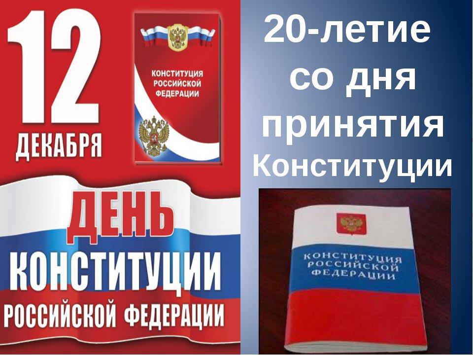 Днем, картинка к 25 летию конституции