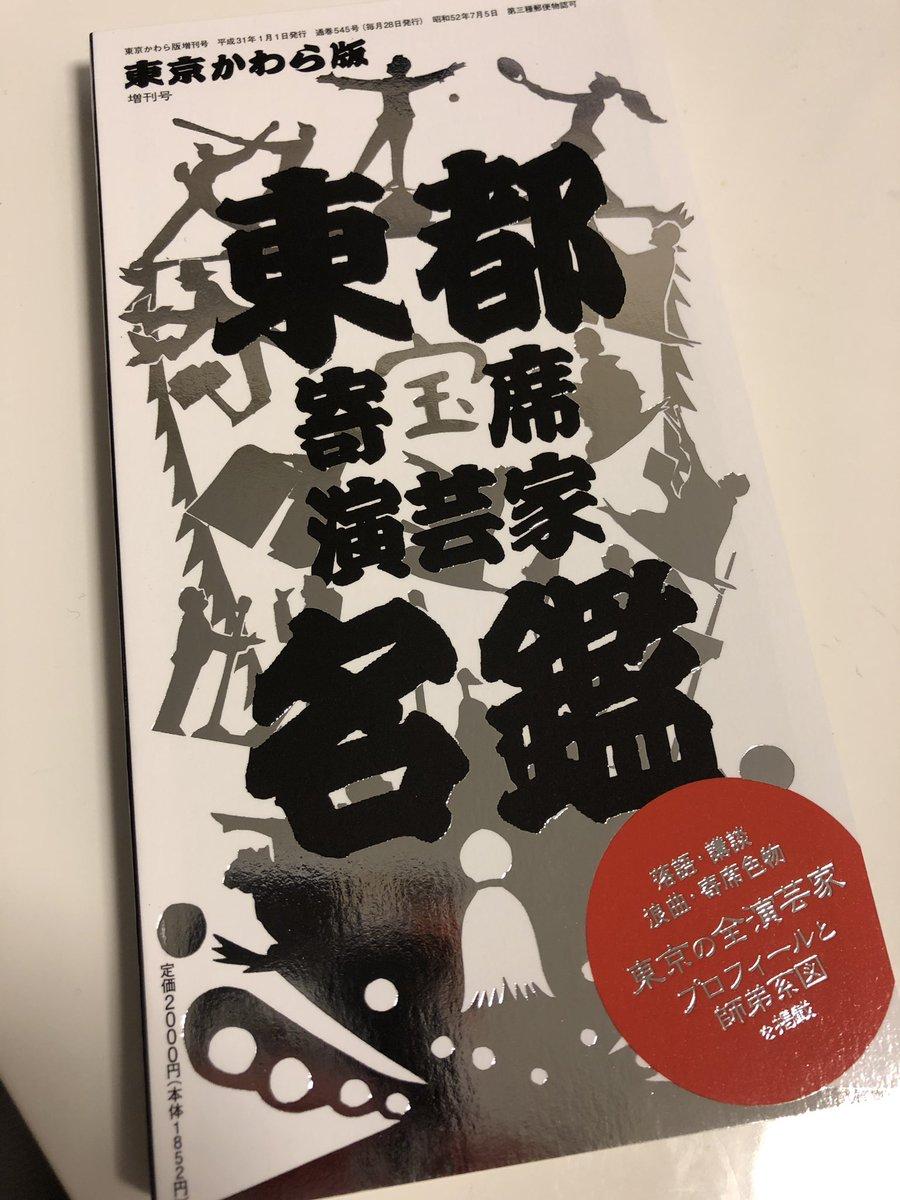 「東都寄席演芸家名鑑」が届きました☆ 東京かわら版編集部の皆様、毎度ありがとうございます😊 カラー写真・系図入りでとても見やすい・分かりやすいですよ〜✨