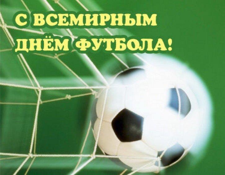 С днем футбола картинки поздравления, днем рождения