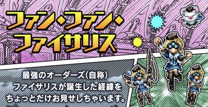 【FFBE】12/11よりストイベ「ファン・ファン・ファイサリス」開催!ストーリーを進めてイベント限定装備をゲット!【ブレイブエクスヴィアス】