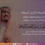 Image for the Tweet beginning: تتقدم الشركة السعودية للتنمية والاستثمار