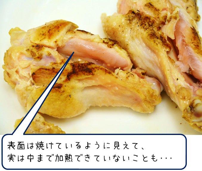 しまっ たら 鶏肉 食べ 生焼け て 鶏肉の火の通り具合の確認方法!色や時間について詳しく解説!|つぶやきブログ