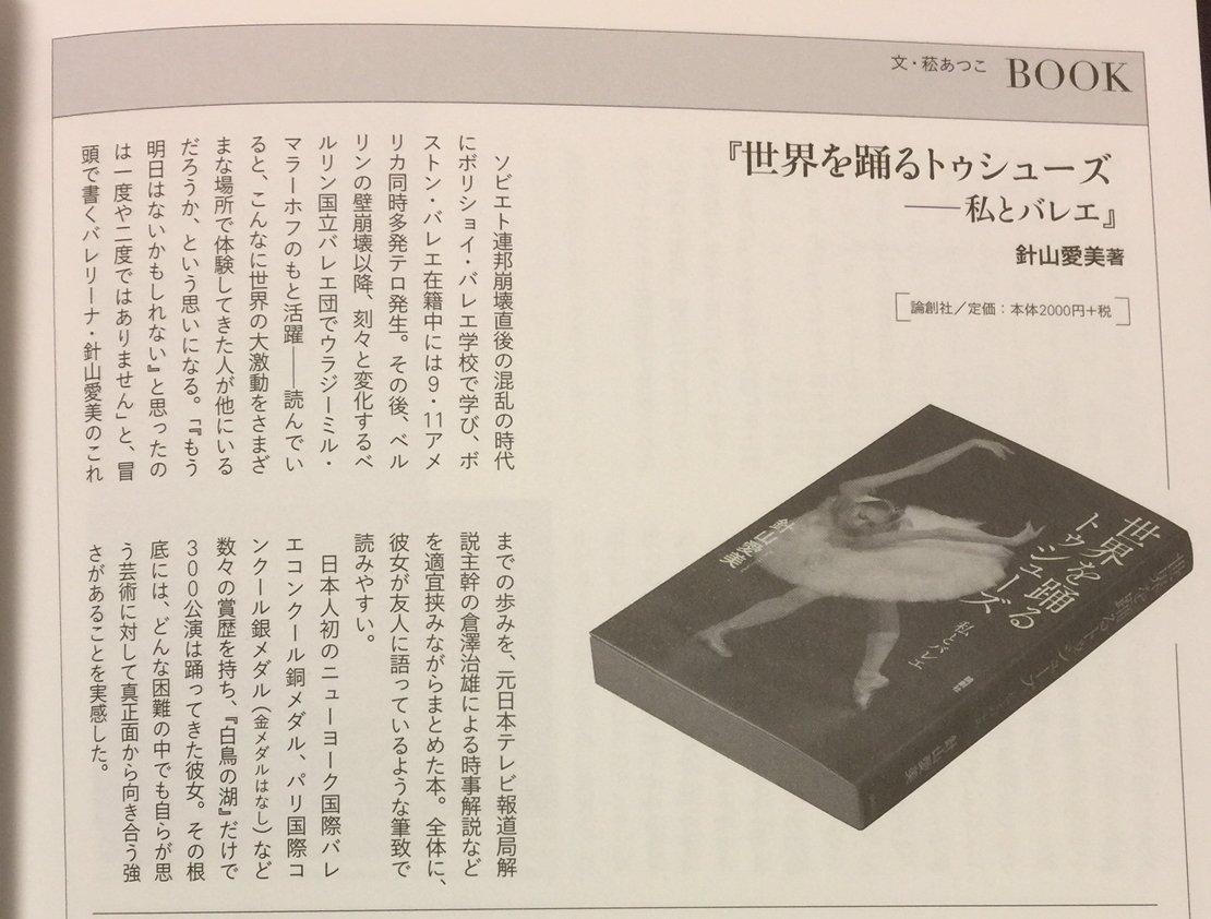 Swanマガジン今月号に掲載して頂きました。