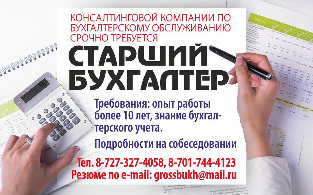 Ищу работу в алматы бухгалтером на дому образец договора на оказание бухгалтерских услуг с ип образец 2021