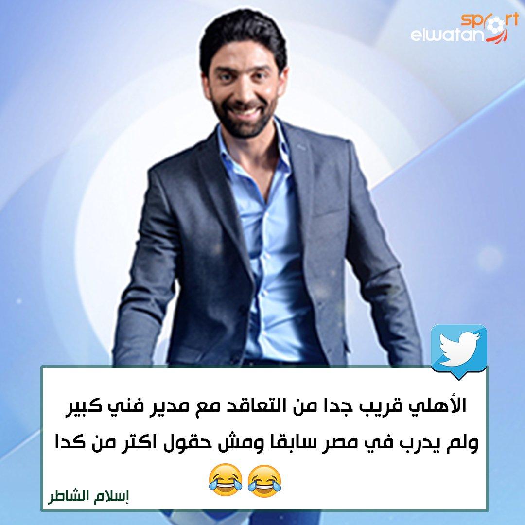 إسلام الشاطر عبر تويتر @eslamalshater
