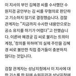 수원지검 Twitter Photo