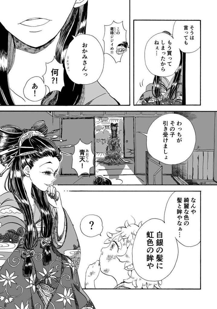 柴ぴょで守田さんの投稿画像