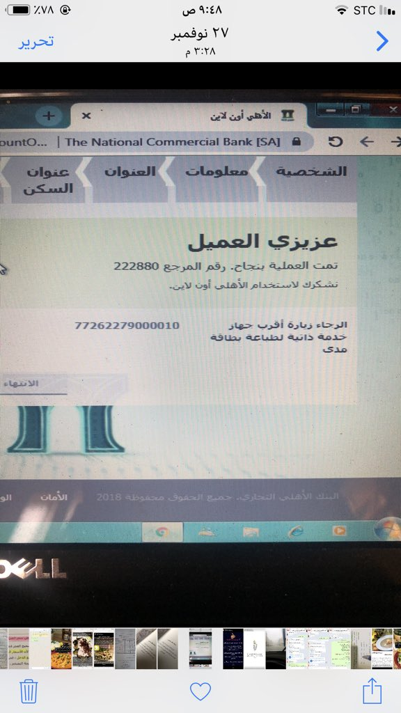 البنك الأهلي التجاري On Twitter عزيزي رقم الايبان مكون من 24 خانة ويبداء بي Sa تحياتي