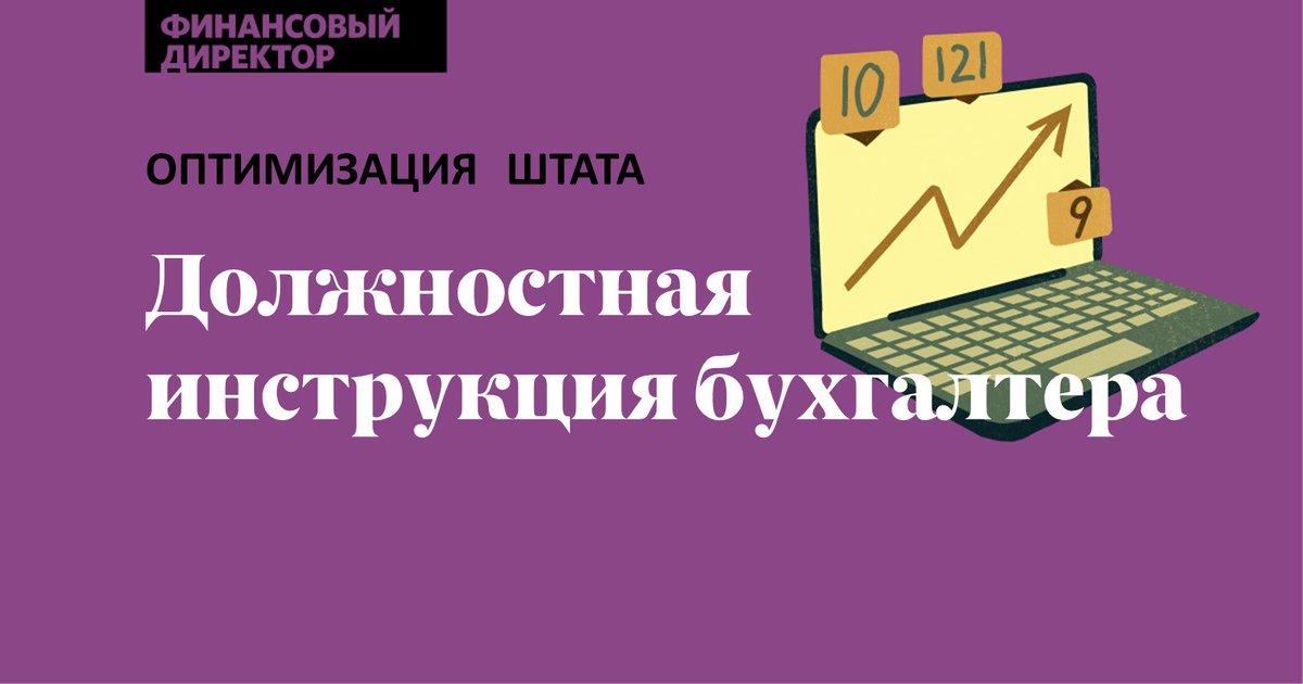 должностная инструкция заместителя начальника юридического отдела 2017