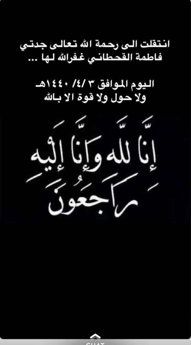 عبدالعزيز ن العويضه على تويتر انا لله وانا اليه راجعون اللهم