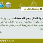 Image for the Tweet beginning: عن عمر بن الخطاب رضي