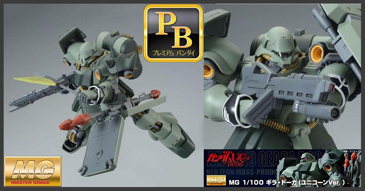 Gundam Garage U S  on Twitter: