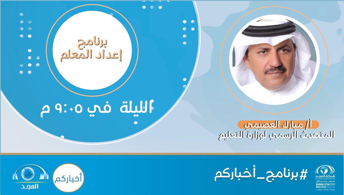 ملتقى معلمي السعودية Pa Twitter الليلة سيكون في برنامج أخباركم