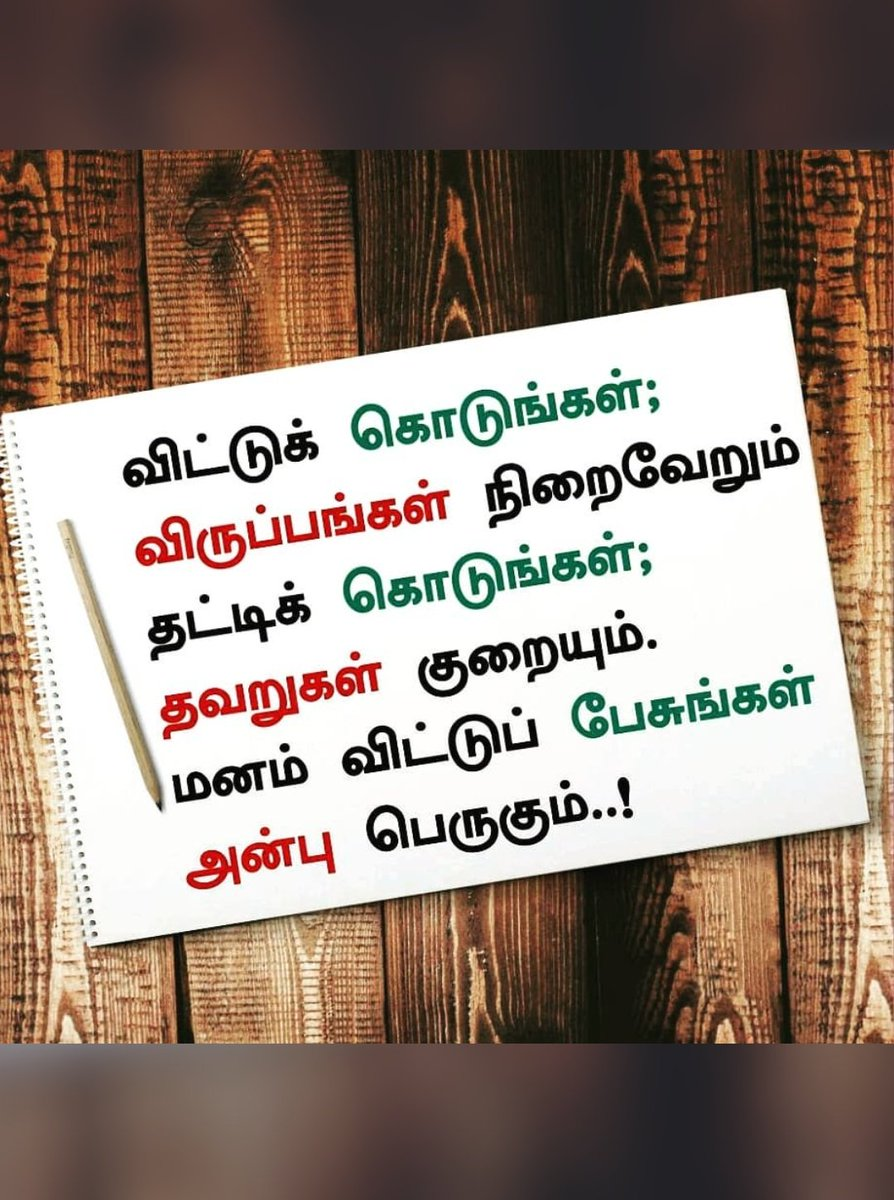 "BestTamilQuotes on Twitter: ""Quotes #TamilQuotes #besttamilquotes"