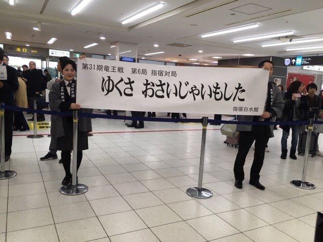 鹿児島空港では、鹿児島弁の特製横断幕で歓迎していただきました。意味は分かりますよね。