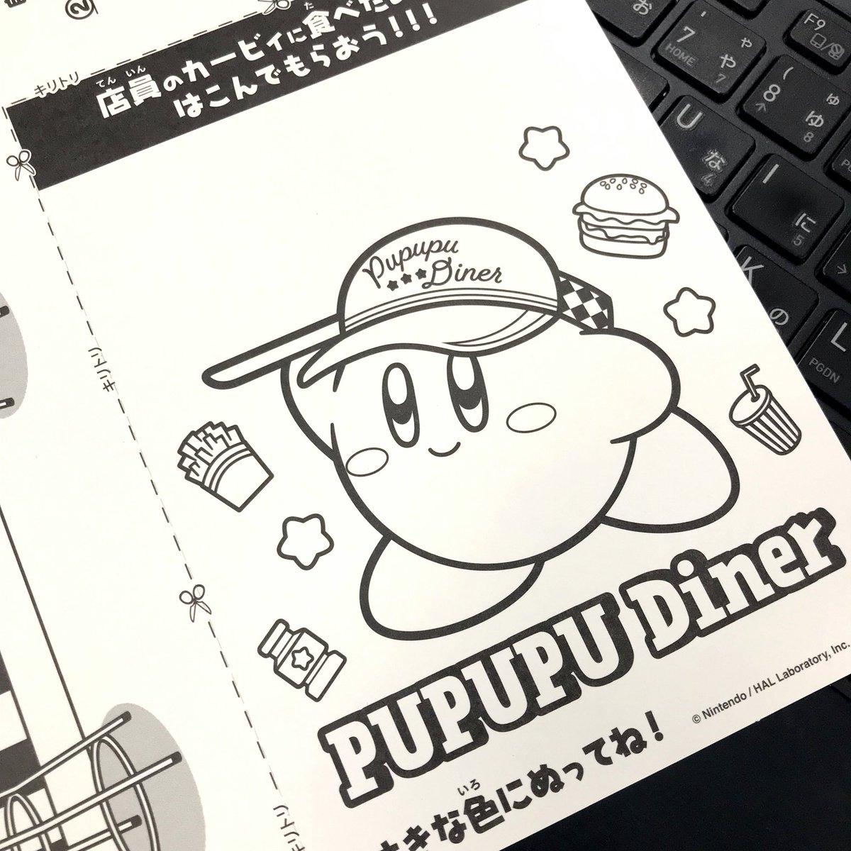 キャラとる On Twitter 皆サン星のカービィ キャンペーン Pupupu