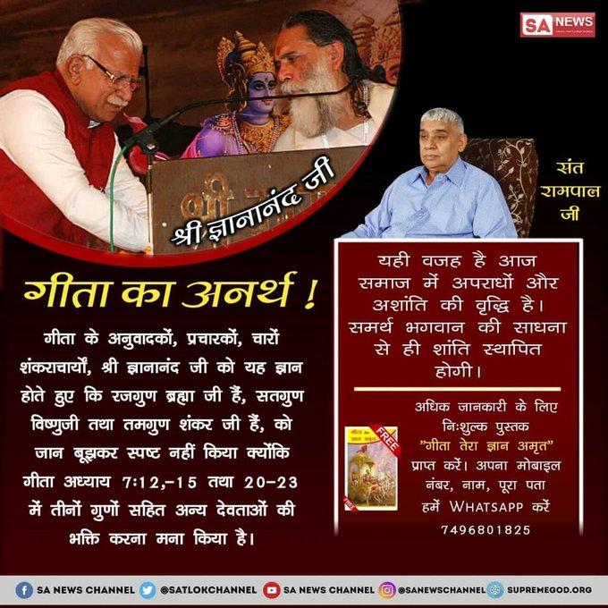 #TuesdayThoughts #SecretOfGeeta अज्ञानी अनुवादकर्ताओं ने गीता के श्लोको का गलत अर्थ कर रखे जिसे मानव समाज का बडा नुकसान हो रहा है। संतरामपालजी महाराज नेगीता तेरा ज्ञान अमृत इस किताब मे सही अनुवाद किया है। Photo