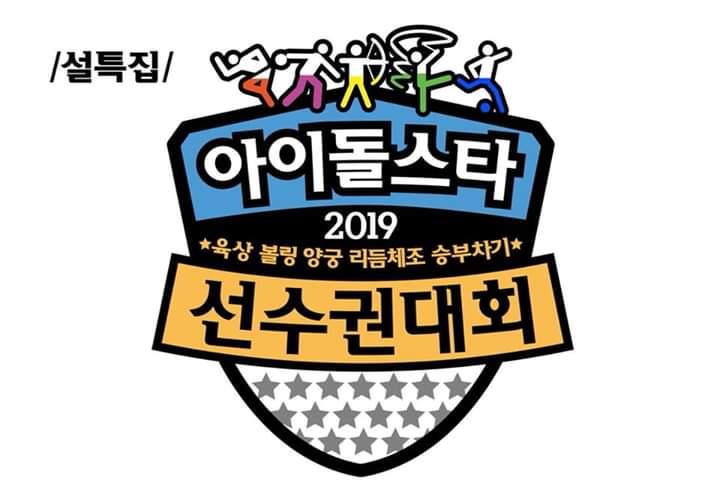 Idol-Star-Athletics-Championships-(2019)