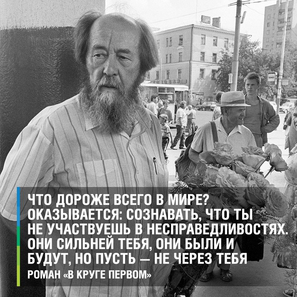 картинка космонавт солженицын цитаты в картинках статье