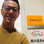 西川忠志のツイッター