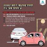 자동차세 Twitter Photo