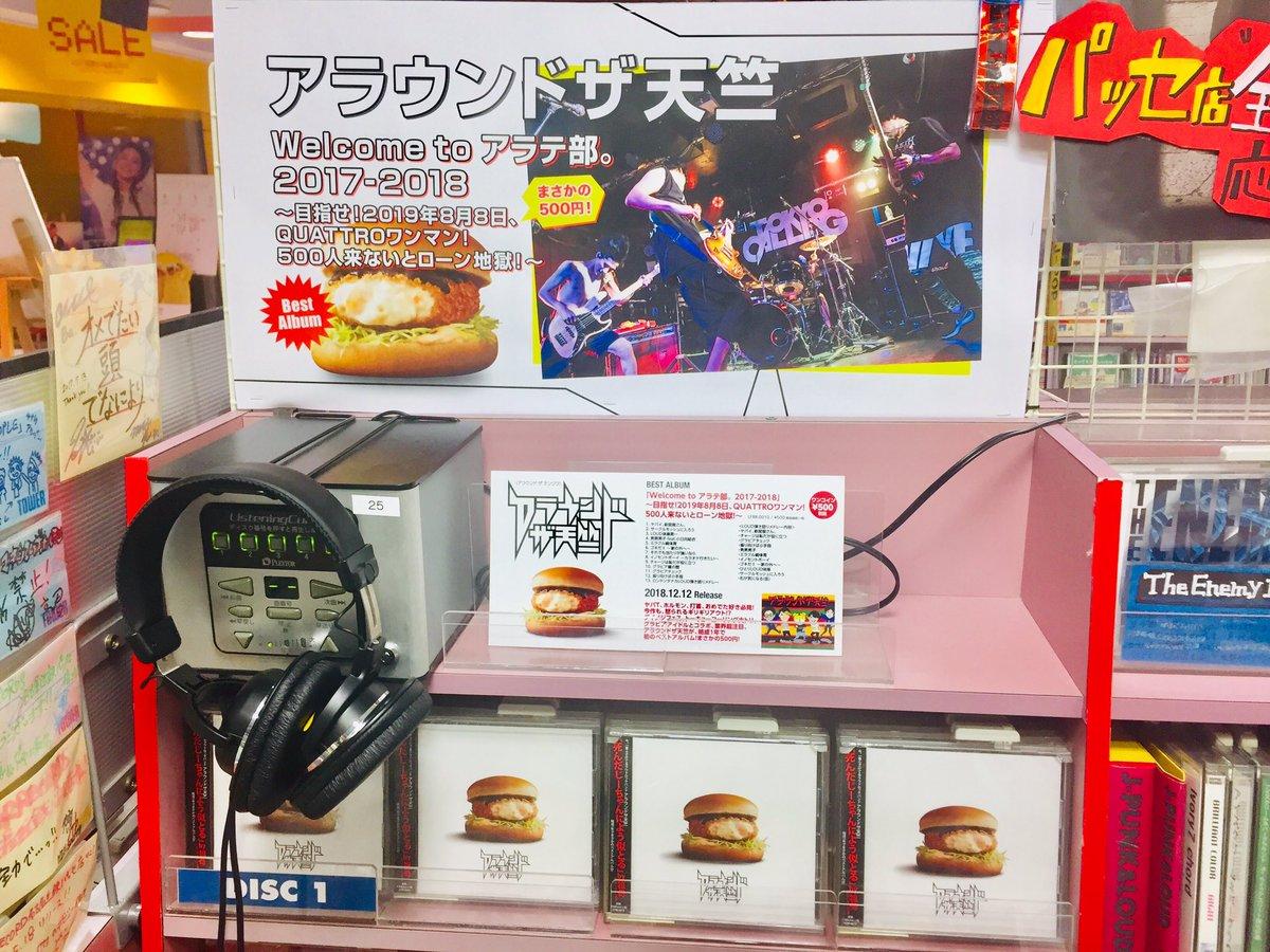 タワーレコード名古屋近鉄パッセ店's photo on フラゲ日