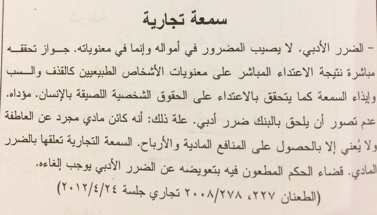 هل تستطيع الشركات والكيانات التجارية المطالبة عن الضرر الادبي في الكويت ؟   فماذا كانت اجابة محكمة التمييز على ذلك ؟   #ثقافة_أركان #أركان_للاستشارات_القانونيةpic.twitter.com/PhVng1PVHd