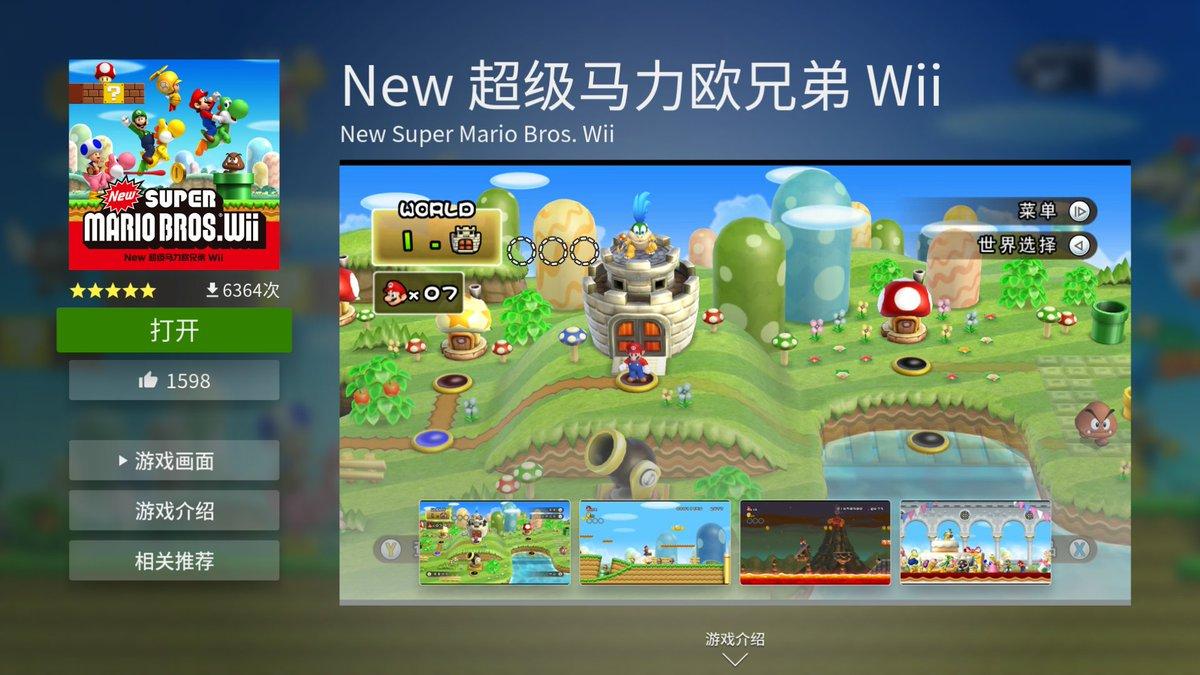 Chinese Nintendo On Twitter Latest Nvidia Shield Nintendo Games