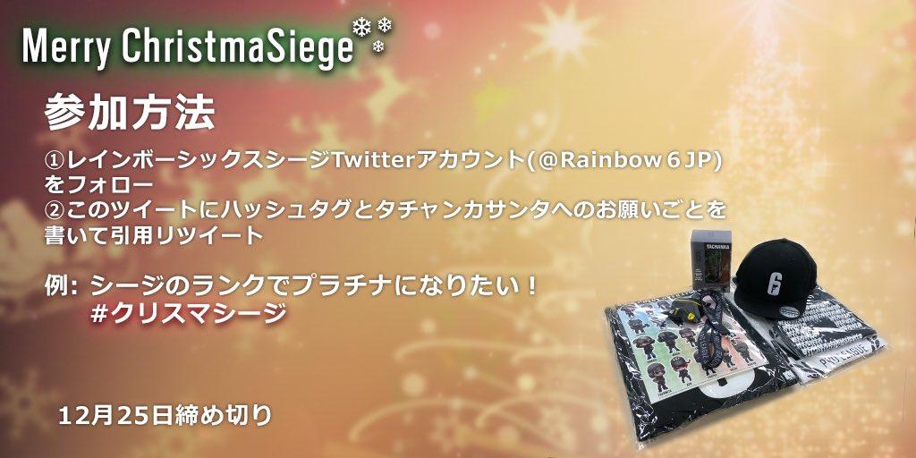 『レインボーシックス シージ』クリスマス?キャンペーン?タチャンカサンタ??にお願いごとをしてクリスマスプレゼントをゲットしよう?✨!このツイートを「引用」リツイートするのをお忘れなく! #クリスマシージ #Rainbow6JP詳細→
