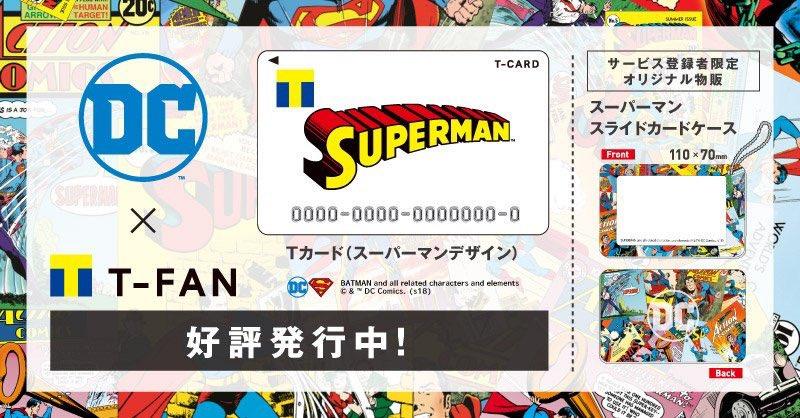 ●フォロー&RTで毎週1名様にTポイント1万pt当たる●#DC×Tファンに「Tカード(#スーパーマン デザイン)」と「Tカード(#バットマン デザイン)」が登場!全国のTSUTAYA、旭屋書店とWEBで受付中です☆限定購入できるオリジナルカードケースも!#TFANSITEキャンペーン