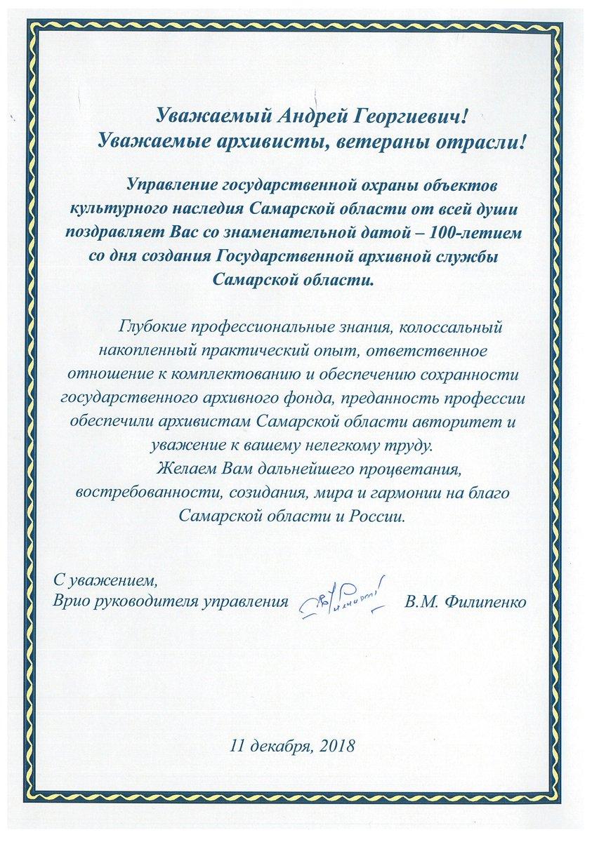 поздравление начальнику архива супругов
