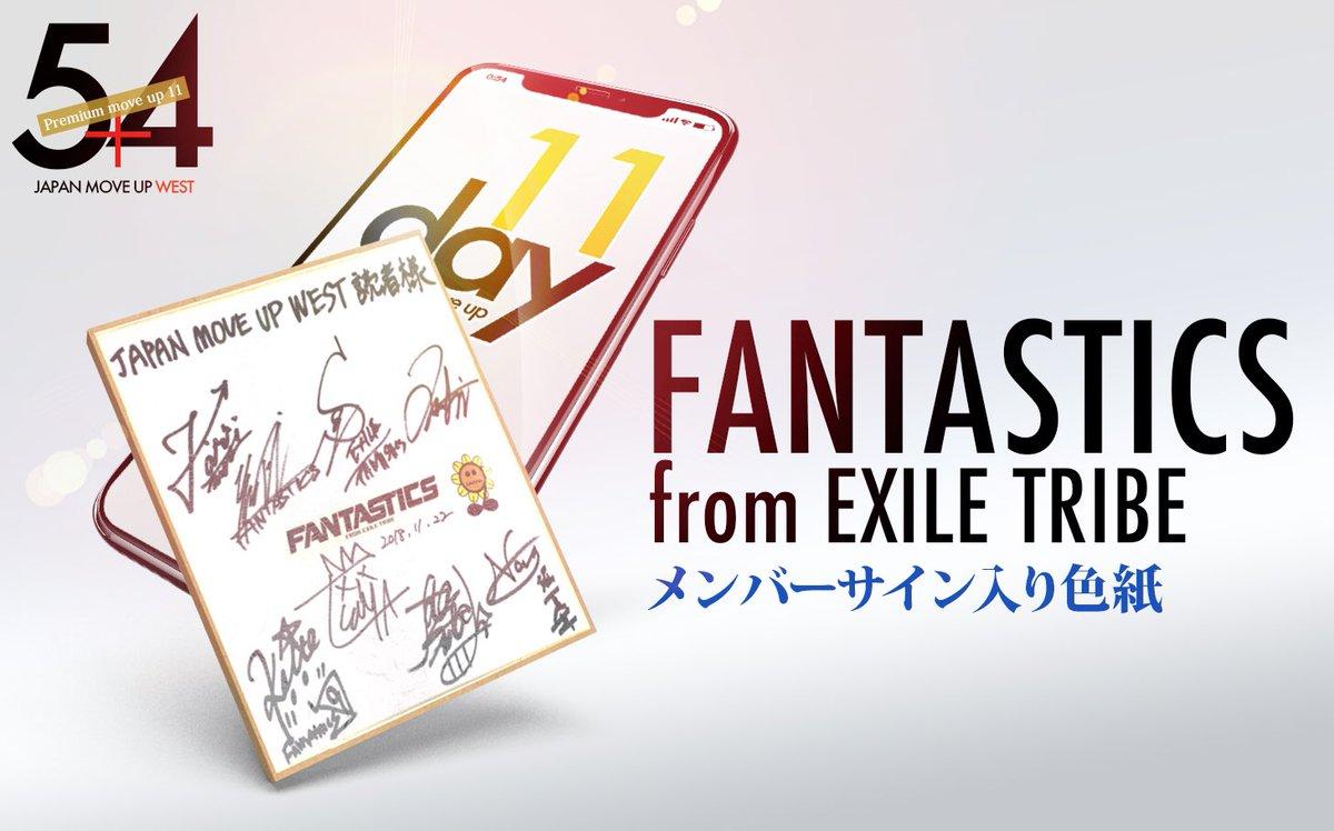 \🎁/プレミアムMOVE UP 11  JAPAN MOVE UP WEST vol.35掲載📕 FANTASTICS from EXILE TRIBE( @fantastics_fext )の直筆サイン入り色紙を抽選で1名様にプレゼント😆✨ このツイートをRT&( @japanmoveupwest )をフォローで応募完了‼️  応募期間:2018年12月11日〜12月31日12:00まで
