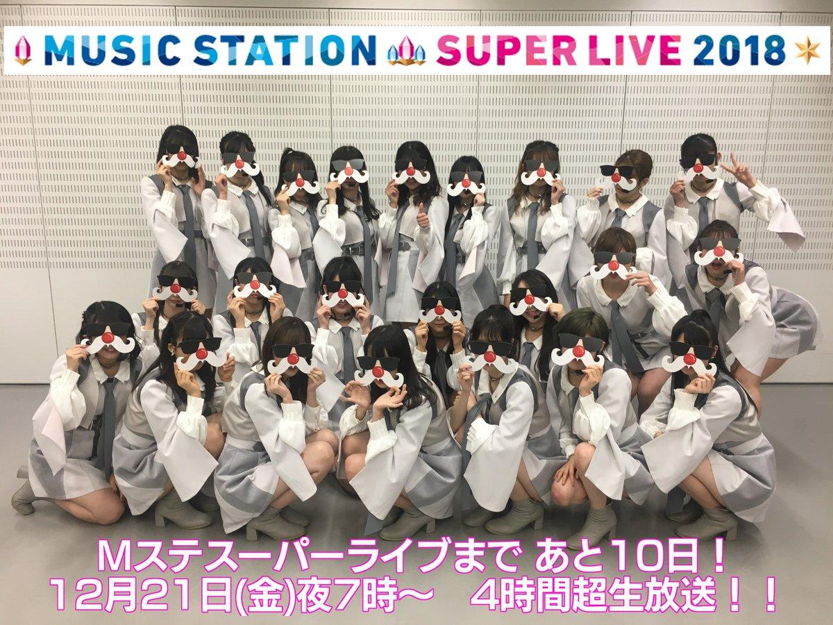 ミュージックステーションスーパーライブⓂ️まであと10日❗ 12月21日(金)よる7時から4時間超の生放送です♪ #AKB48 #Mステスーパーライブ #タモサンタ