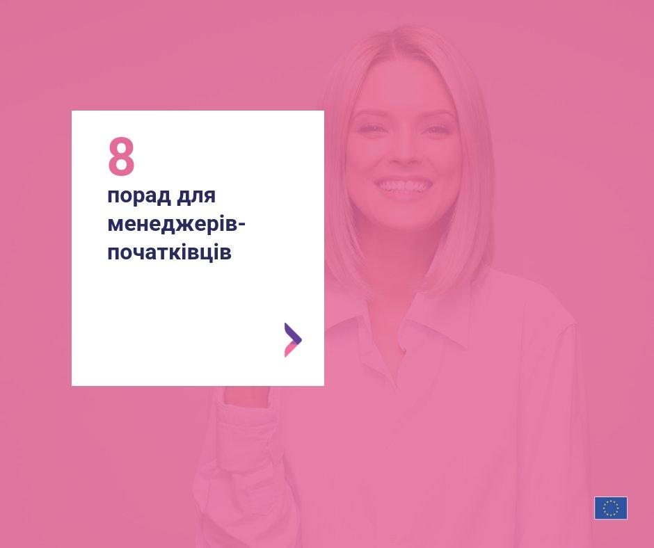 8 порад для менеджерів-початківців   Детальніше читайте за посиланням: https://eu.prostir.ua/practices/137840…