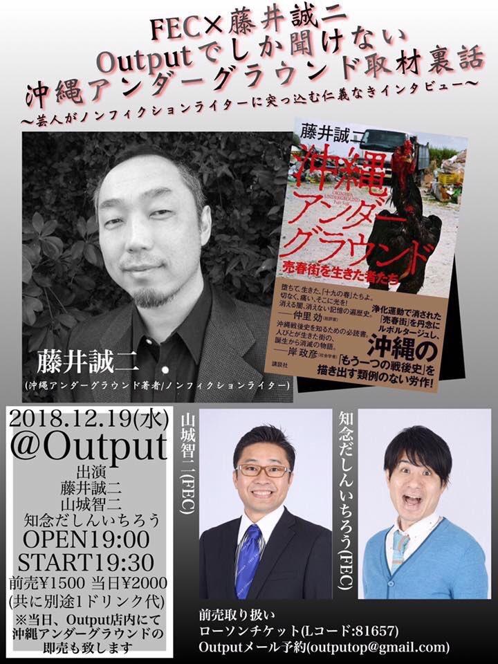 「FEC×沖縄アンダーグラウンド output」の画像検索結果
