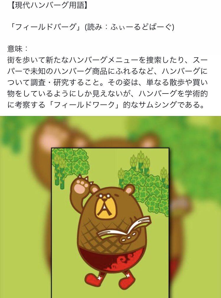 一般社団法人日本ハンバーグ協会's photo on #マツコの知らない世界