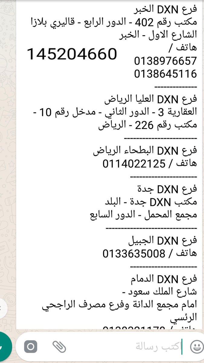 Dxn دي اكس ان145204660 Abrehim770771 Twitter