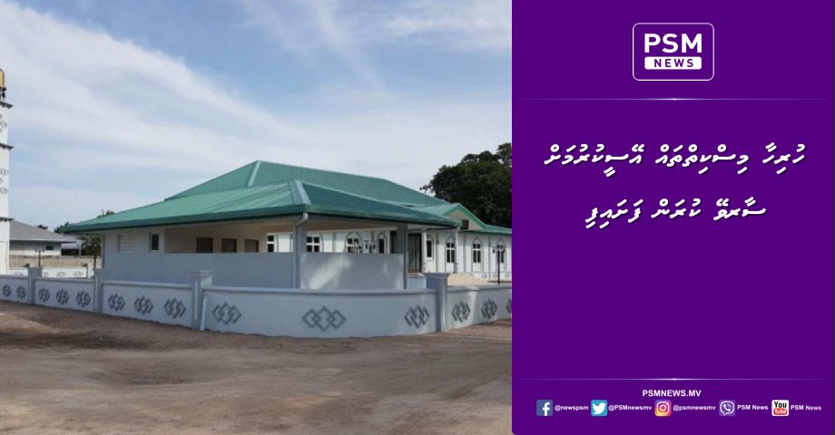 """""""Survey kuran fashaifi"""" this sentence is engraved in Maldives history as a trade mark of MAG times for islanders."""