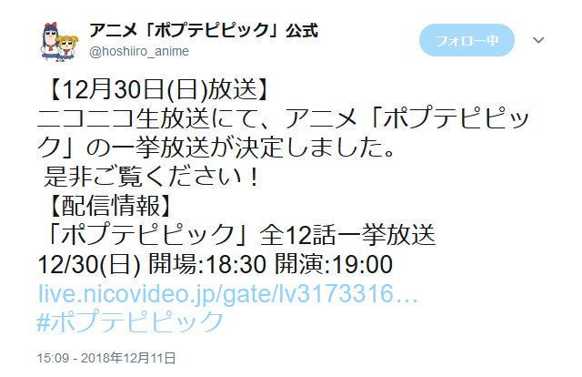 500RT:【年の瀬に】アニメ『ポプテピピック』、12月30日にニコ生で一挙放送! https://t.co/gjCmG91L0P  前半と同じ内容を、後半に声優を変更して再放送するという前例のない形式で盛り上がった同作。30日19時から。