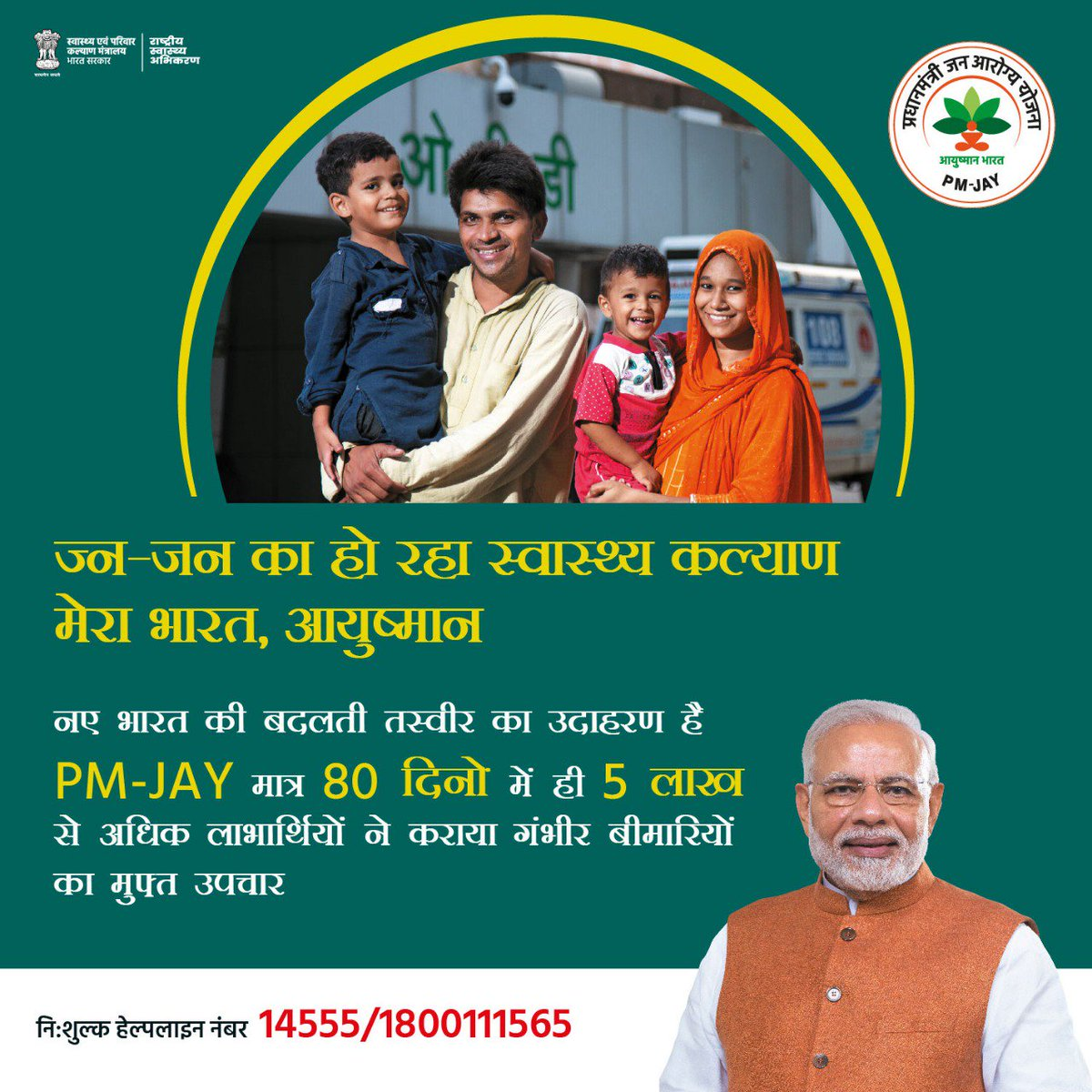 A major milestone for Ayushman Bharat!   In 80 days, over 5 lakh families got free healthcare services worth Rs. 700 crore.   We are continuously working towards creating a healthy India!